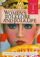 Encyclopedia Of Women's Folklore And Folklife [2 Volumes] - Locke, Liz (EDT)/ Vaughan, Theresa A. (EDT)/ Greenhill, Pauline (EDT) - ISBN: 9780313340505