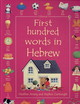 First Hundred Words In Hebrew - Rogers, Kirsteen/ Cartwright, Stephen (ILT) - ISBN: 9780746095942