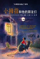Pinky and his friends (chinese edition) - Dick  Laan - ISBN: 9789000322466