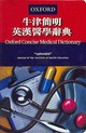 Concise English Chinese Medical Dictionary - Martin - ISBN: 9780195932379