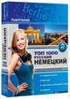 Top 1000 Audiotrainer Russisch-Deutsch, 2 Audio/mp3-CDs m. Booklet - ISBN: 9783898317948