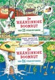 De waanzinnige boomhut deel 1 & 2 - Andy Griffiths; Terry Denton - ISBN: 9789401444958