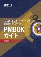 A Guide To The Project Management Body Of Knowledge - Project Management Institute (COR) - ISBN: 9781628251906