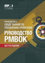 Guide To The Project Management Body Of Knowledge (pmbok Guide) - Project Management Institute - ISBN: 9781628251937