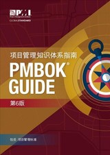 A Guide To The Project Management Body Of Knowledge - Project Management Institute (COR) - ISBN: 9781628251869
