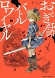 Fairy Tale Battle Royale 1 - Ina, Soraho - ISBN: 9781626929357