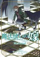 The Ancient Magus' Bride Official Guide Book Merkmal - Yamazaki, Kore - ISBN: 9781626928862