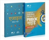 Guide To The Project Management Body Of Knowledge (pmbok (r) Guide) And Agile Practice Guide Bundle (hindi Edition) - Project Management Institute - ISBN: 9781628254112