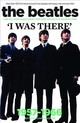 Beatles: I Was There - Houghton, Richard - ISBN: 9781905959945