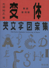 Old-style Alphabet Lettering Of Japan - ISBN: 9784861526916