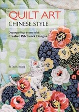 Quilt Art Chinese Style - Shuang, Qiao - ISBN: 9781602200401