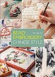 Bead Embroidery Chinese Style - Yu, Han - ISBN: 9781602200388