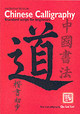 Chinese Calligraphy: Standard Script For Beginners - Lei, Qu Lei - ISBN: 9780714124254