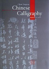 Cultural China Book Series, Chinese Calligraphy - Chen, Tingyou - ISBN: 9787508503226