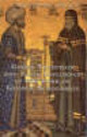 Greek Tradition And Latin Influence In The Work Of George Scholarios - Livanos, Christopher - ISBN: 9781593333447
